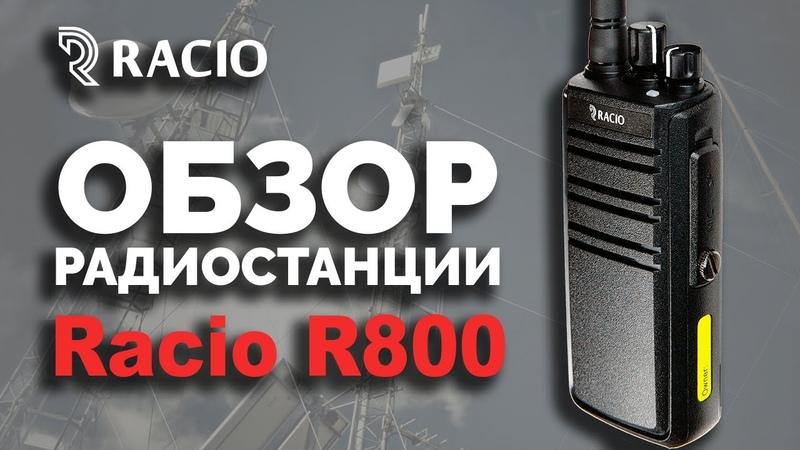 Обзор радиостанции Racio R800