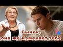 Софья Марковна терпеть не могла свою невестку – «Она же изменяет тебе, дураку!» - все твердила сыну