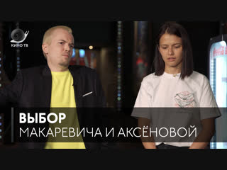 Выбор #4 Иван Макаревич и Любовь Аксёнова