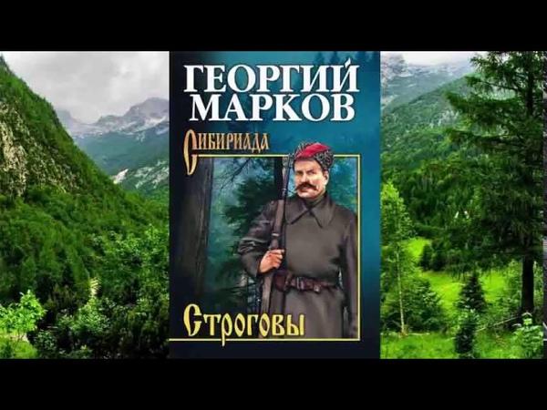 ГЕОРГИЙ МАРКОВ СТРОГОВЫ КНИГА 01 ГЛАВЫ 01 03