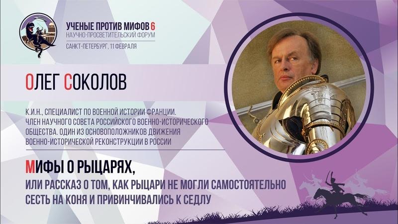Мифы о рыцарях Олег Соколов Ученые против мифов 6 4