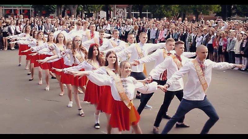 Випускний 2019 частина 2 Гімназія м Нововолинськ