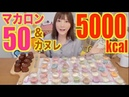 MUKBANG High Calories 50 Macaron 8 French Baked Canelé From Amazon About 5000kcal Click CC