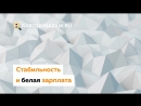 Вакансии с оформлением по трудовой книжке в Казани - вечерний официант