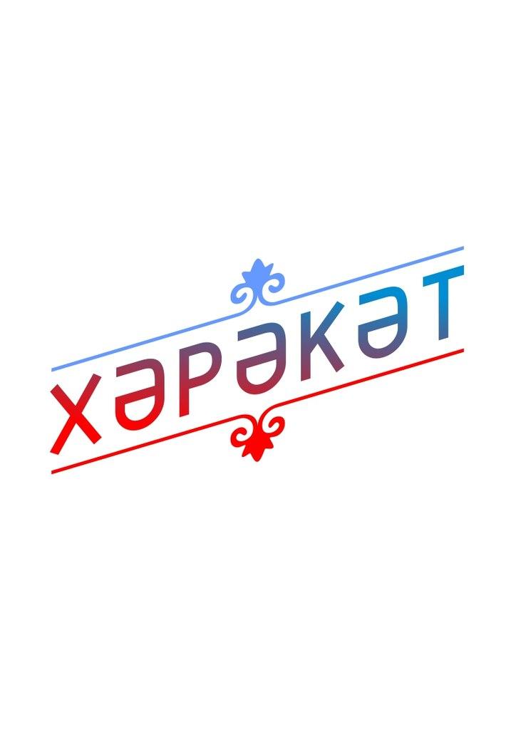Афиша Москва День татарской молодежи_IV церемония награждения