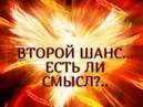 ВТОРОЙ ШАНС…ЕСТЬ ЛИ СМЫСЛ Гадание онлайнТаро онлайнРасклад Таро