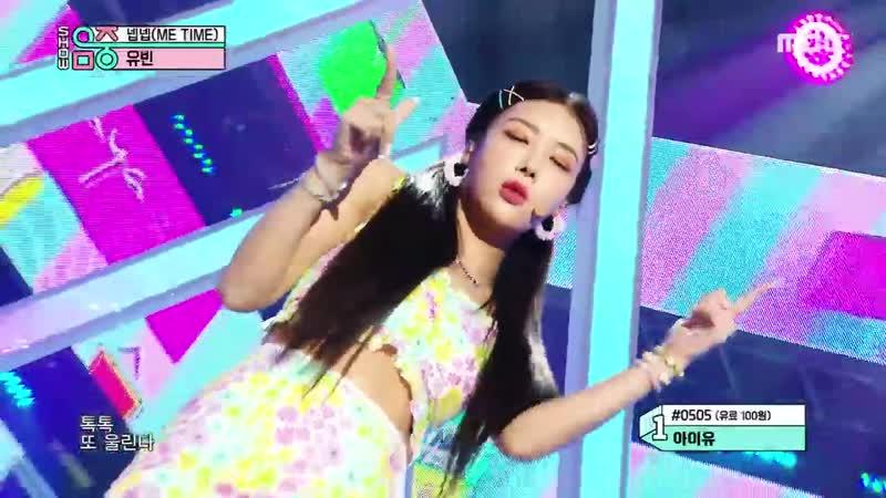 [쇼! 음악중심] 유빈 -넵넵 (YUBIN -Me Time) 20200530_R-U00u6w-Rc_720p