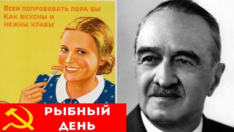 Вот для чего был РЫБНЫЙ ДЕНЬ в СССР в ЧЕТВЕРГ Для здоровья и долголетия