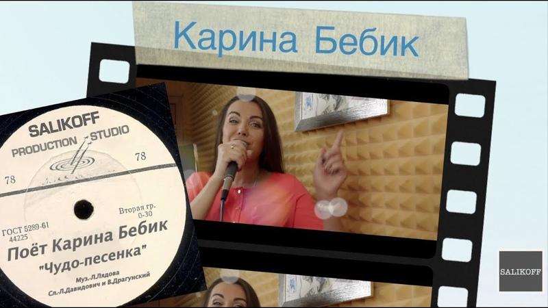 Карина Бебик-Чудо-песенка salikoffproduction