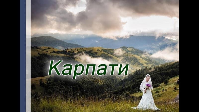 Назар Британ - Карпати (українські весільні пісні)