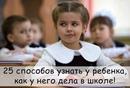 25 способов узнать у ребенка как у него дела в школе, не спрашивая, как у него дела в школе…