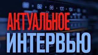 Актуальное интервью В Нековаль гл инженер Газпром газораспределение Брянск эфир 20 03 2020