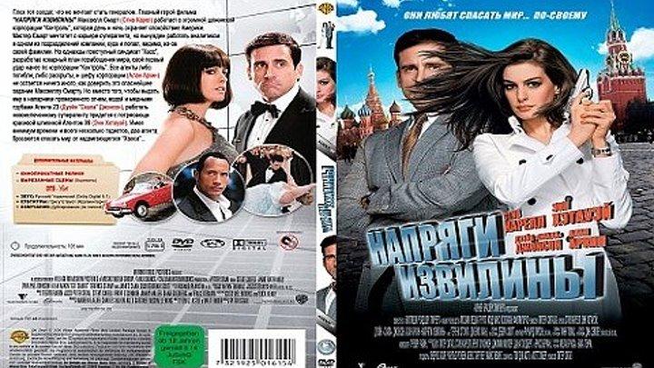 Напряги извилины 2008 фильм боевик комедия приключения