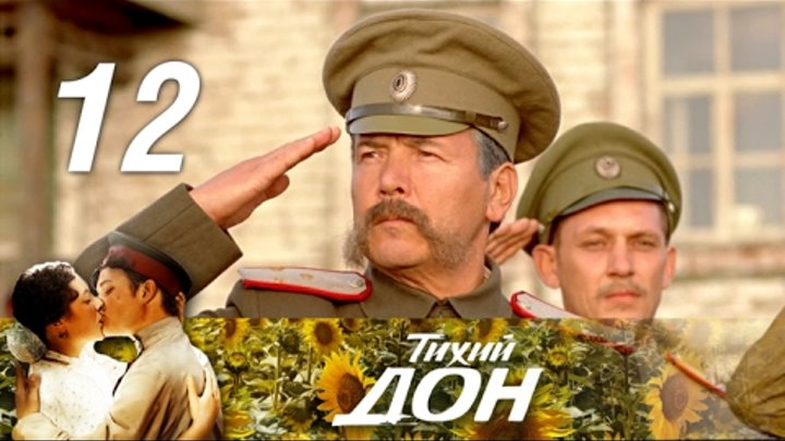 Тихий Дон 12 Серия Премьера сериала 2015