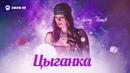 Аслан Кятов - Цыганка Премьера трека 2020