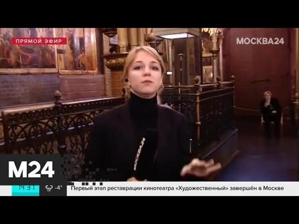 Как проходит реставрация Успенского собора Кремля Москва 24