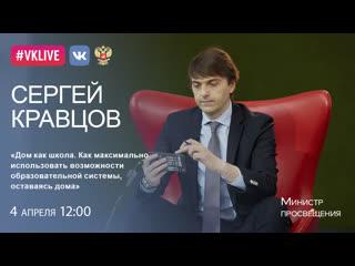 Министр просвещения Сергей Кравцов в прямом эфире.