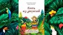 Детская книга Гость из джунглей в прочтении автора Наталии Ярославцевой.