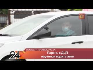 Житель Нижнекамска с ДЦП после трех лет учебы получил водительское удостоверение(1)