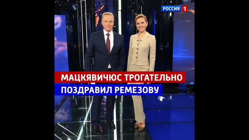 Татьяну Ремезову с днём рождения трогательно поздравил её коллега Эрнест Мацкявичюс Россия 1