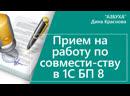 Прием на работу по совместительству в 1С Бухгалтерия 8 ред. 3.0
