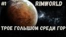 RimWorld №1 ТРОЕ ГОЛЫШОМ СРЕДИ ГОР
