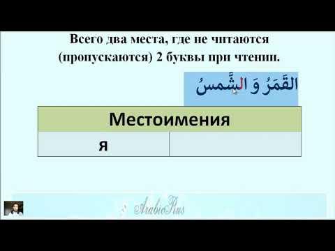Арабский язык с носителем - 7 - Как пишем так и читаем (но Два основных исключения)