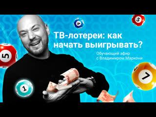 ТВ-лотереи: как начать выигрывать