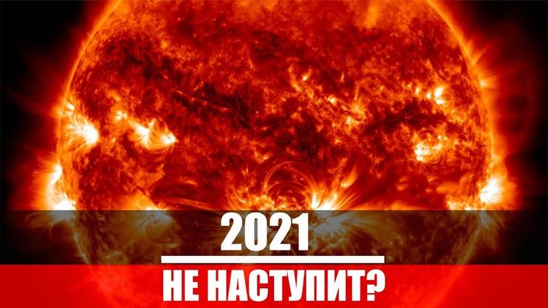 Человечество не доживет до 2021 года Конец света наступит уже в 2020 Пульс Вселенной