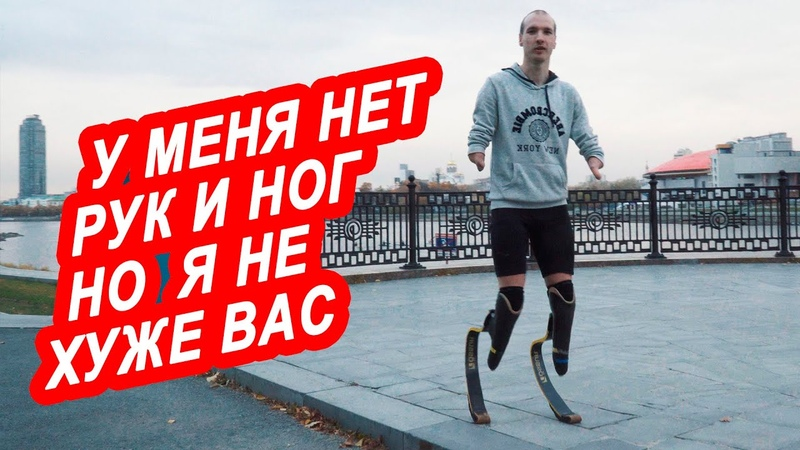 Инвалидность не причина Миша Асташов парень без рук и ног Травля детдом боль первые победы