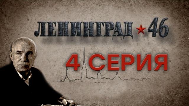 Ленинград 46 Музыкант 4 я серия