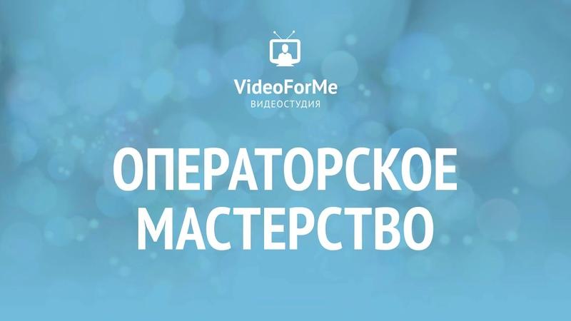 Что такое ракурс Операторское мастерство VideoForMe видео уроки