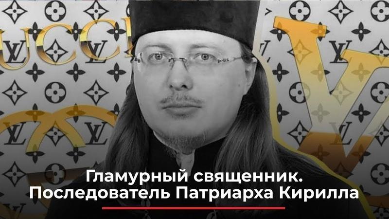 Последователь Патриарха Кирилла гламурный священник Вячеслав Баскаков Новости World