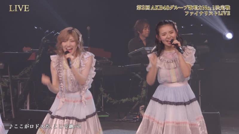 AKB48 Koko ga Rhodes da Koko de Tobe Dai 2 kai AKB48 Group Kashouryoku No 1 Ketteisen Finalists Live 2020 02 04
