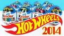 МАШИНКИ ХОТ ВИЛС Киндер сюрпризы 2014! Игрушки ТАЧКИ Hot Wheels Rare Kinder Surprise eggs unboxing