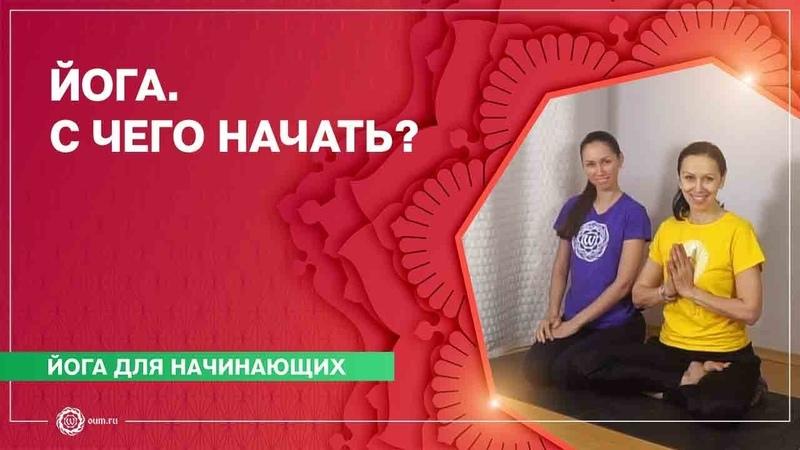 ЙОГА для начинающих ДОСТУПНЫЕ АСАНЫ для всех Екатерина Андросова и Елена Гаврилова