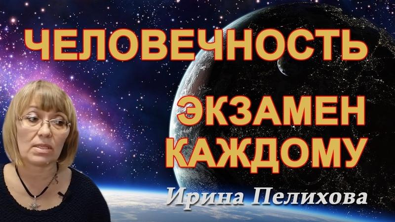 Плебеи=Рабы ЧелоВЕК=Экзамен на челоВЕЧНОСТЬ=Ирина Пелихова