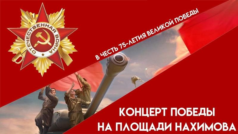 Концерт Победы на Площади Нахимова в честь 75 летия Великой Победы 24 июня 2020 года