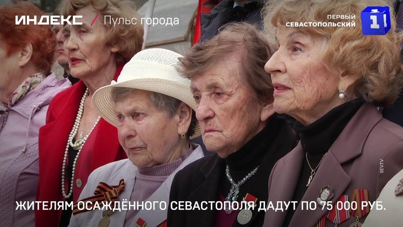 Жители осаждённого Севастополя получат по 75 000 руб