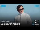 Kajrat_Nurtas_-_SHydajmyn__audio__MosCatalogue.mp4